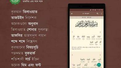 Photo of আল কুরআন বাংলা (Android App)