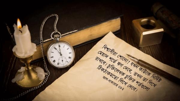 যখন কাউকে নির্দিষ্ট মেয়াদ শর্তে ঋণ দেবে, তখন তা লিখে রাখবে — আল-বাক্বারাহ ২৮২-২৮৩