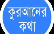 অ্যান্ড্রয়েড অ্যাপ : কু'রআনের কথা Quraner Kotha