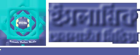 ইসলামিক অনলাইন মিডিয়া