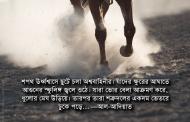 মানুষ তার রবের অনুগ্রহ স্বীকার করে না — আল-আদিয়াত