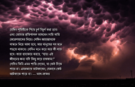 যেদিন তোমার রব আসবেন সারি সারি ফেরেশতাদের নিয়ে —আল-ফাজর ১৫-৩০