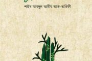 বইঃ সবুজ পাতার বন