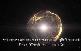 তুমি কি জানো সেটা কী? এক বিদীর্ণকারী নক্ষত্র —আত-তারিক