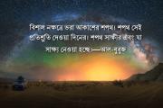 ওরা বসে বসে দেখছিল বিশ্বাসীদের সাথে কী করা হচ্ছিল —আল-বুরুজ