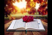কুরআন তেলাওয়াতের আদব সমূহ