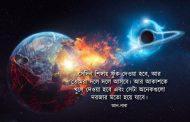 আকাশকে খুলে দেওয়া হবে — আন-নাবা ১৭-৩০