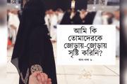 আমি কি তোমাদেরকে জোড়ায়-জোড়ায় সৃষ্টি করিনি? — আন-নাবা
