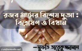 রজব মাসের বিশেষ দুআ : বিশ্লেষণ ও বিধান