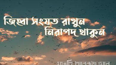 Photo of জিহ্বা সংযত রাখুন⸺নিরাপদ থাকুন