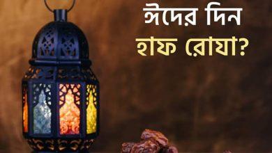 Photo of ঈদ-উল-আযহা'র দিনে হাফ রোযা?