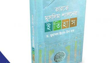 Photo of বই: ভারতে মুসলিম শাসনের ইতিহাস