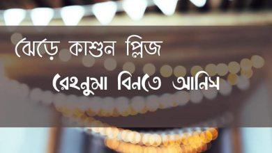 Photo of ঝেড়ে কাশুন প্লিজ