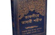 বই: তাফসীরে তাবারী শরীফ (১ম-৯ম খণ্ড)