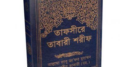 Photo of বই: তাফসীরে তাবারী শরীফ (১ম-৯ম খণ্ড)
